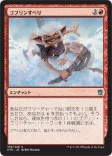 ゴブリンすべり/Goblinslide 【日本語版】 [KTK-赤U]