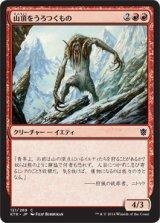 山頂をうろつくもの/Summit Prowler 【日本語版】 [KTK-赤C]