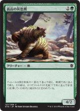 高山の灰色熊/Alpine Grizzly 【日本語版】 [KTK-緑C]