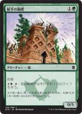 射手の胸壁/Archers' Parapet 【日本語版】 [KTK-緑C]