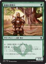 族樹の管理人/Kin-Tree Warden 【日本語版】 [KTK-緑C]