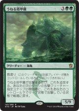 うねる塔甲羅/Meandering Towershell 【日本語版】 [KTK-緑R]《状態:NM》
