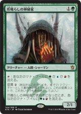 爪鳴らしの神秘家/Rattleclaw Mystic 【日本語版】 [KTK-緑R]
