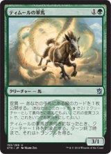ティムールの軍馬/Temur Charger 【日本語版】 [KTK-緑U]