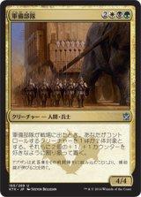 軍備部隊/Armament Corps 【日本語版】 [KTK-金U]