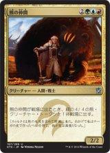 熊の仲間/Bear's Companion 【日本語版】 [KTK-金U]