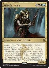 死者の王、ケルゥ/Kheru Lich Lord 【日本語版】 [KTK-金R]