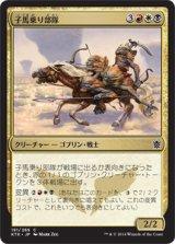 子馬乗り部隊/Ponyback Brigade 【日本語版】 [KTK-金C]