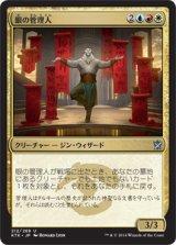 眼の管理人/Warden of the Eye 【日本語版】 [KTK-金U]