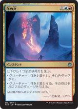 冬の炎/Winterflame 【日本語版】 [KTK-金U]