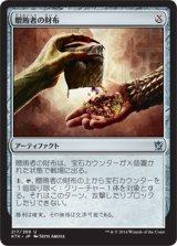 贈賄者の財布/Briber's Purse 【日本語版】 [KTK-灰U]