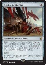 タルキールの龍の玉座/Dragon Throne of Tarkir 【日本語版】 [KTK-アR]《状態:NM》