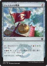 ジェスカイの戦旗/Jeskai Banner 【日本語版】 [KTK-アC]