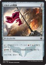 マルドゥの戦旗/Mardu Banner 【日本語版】 [KTK-アC]