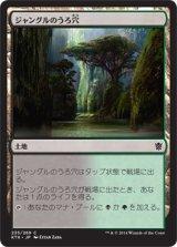 ジャングルのうろ穴/Jungle Hollow 【日本語版】 [KTK-土地C]
