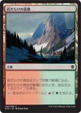 岩だらけの高地/Rugged Highlands 【日本語版】 [KTK-土地C]