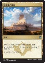 砂草原の城塞/Sandsteppe Citadel 【日本語版】 [KTK-土地U]《状態:NM》