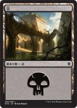 沼/Swamp No.259 【日本語版】 [KTK-土地]《状態:NM》