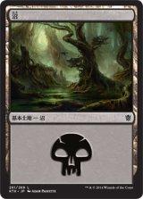 沼/Swamp No.261 【日本語版】 [KTK-土地]《状態:NM》