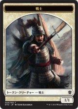 戦士/WARRIOR No.4 【日本語版】 [KTK-トークン]《状態:NM》