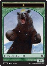 熊/BEAR 【日本語版】 [KTK-トークン]