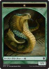 蛇/SNAKE 【日本語版】 [KTK-トークン]《状態:NM》