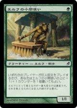 エルフの小間使い/Elvish Handservant 【日本語版】 [LRW-緑C]