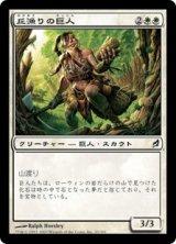丘漁りの巨人/Hillcomber Giant 【日本語版】 [LRW-白C]