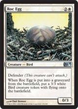 ロック鳥の卵/Roc Egg 【英語版】 [M11-白U]《状態:NM》