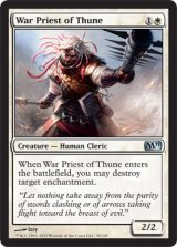 テューンの戦僧/War Priest of Thune 【英語版】 [M11-白U]《状態:NM》