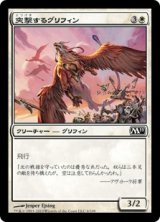 突撃するグリフィン/Assault Griffin 【日本語版】 [M11-白C]