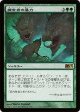 捕食者の暴力/Predatory Rampage 【日本語版】 [M13-緑R]