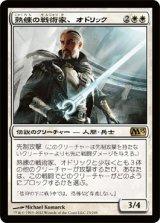 熟練の戦術家、オドリック/Odric, Master Tactician 【日本語版】 [M13-白R]《状態:NM》