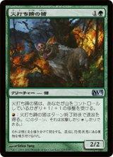 火打ち蹄の猪/Flinthoof Boar 【日本語版】 [M13-緑U]