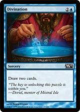 予言/Divination 【英語版】 [M13-青C]