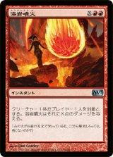 溶岩噴火/Volcanic Geyser 【日本語版】 [M13-赤U]