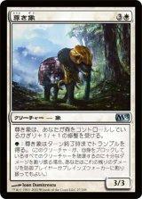 尊き象/Prized Elephant 【日本語版】 [M13-白U]《状態:NM》