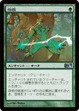 怨恨/Rancor 【日本語版】 [M13-緑U]《状態:NM》