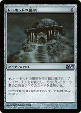 トーモッドの墓所/Tormod's Crypt 【日本語版】 [M13-アU]《状態:NM》