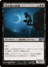 吸血鬼の夜鷲/Vampire Nighthawk 【日本語版】 [M13-黒U]