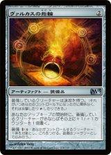 ヴァルカスの指輪/Ring of Valkas 【日本語版】 [M13-アU]《状態:NM》