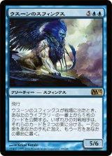 ウスーンのスフィンクス/Sphinx of Uthuun 【日本語版】 [M13-青R]《状態:NM》