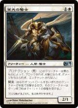 栄光の騎士/Knight of Glory 【日本語版】 [M13-白U]