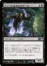 ヴェール生まれのグール/Veilborn Ghoul 【日本語版】 [M13-黒U]