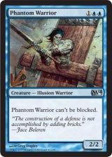 幻影の戦士/Phantom Warrior 【英語版】 [M14-青U]