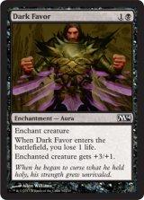 闇の好意/Dark Favor 【英語版】 [M14-黒C]