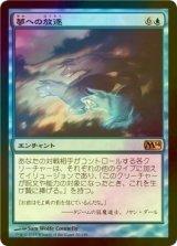 [FOIL] 夢への放逐/Dismiss into Dream 【日本語版】 [M14-青R]