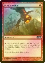 [FOIL] 消耗品の弾幕/Barrage of Expendables 【日本語版】 [M14-赤U]