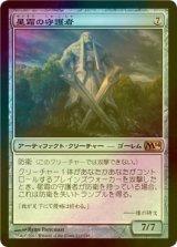 [FOIL] 星霜の守護者/Guardian of the Ages 【日本語版】 [M14-灰R]