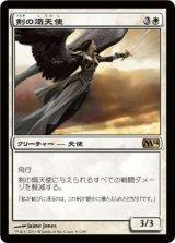 剣の熾天使/Seraph of the Sword 【日本語版】 [M14-白R]